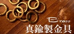 真鍮製金具