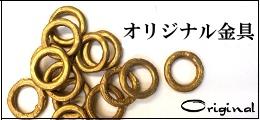 オリジナル金具